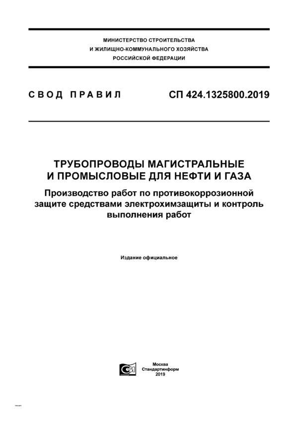 СП424.1325800.2019