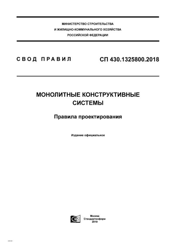 СП430.1325800.2018
