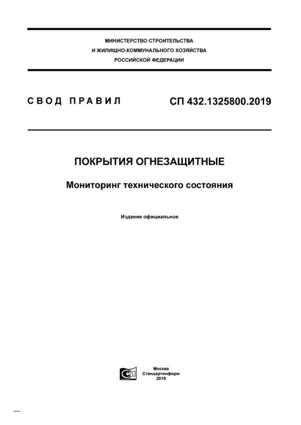 СП432.1325800.2019