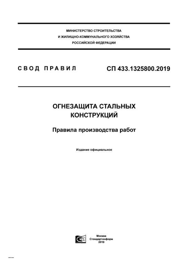 СП433.1325800.2019