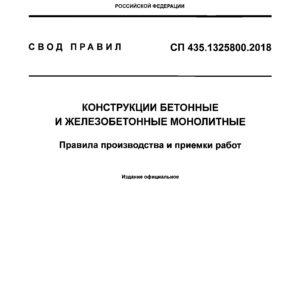 СП 435.1325800.2018