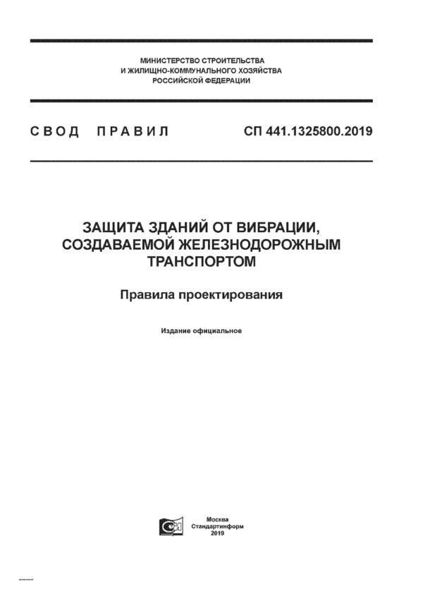 СП 441.1325800.2019