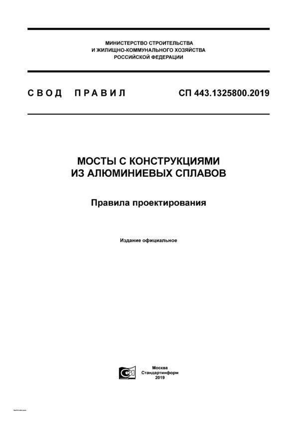 СП443.1325800.2019