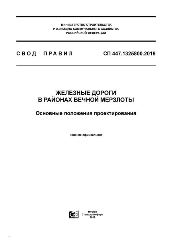 СП447.1325800.2019