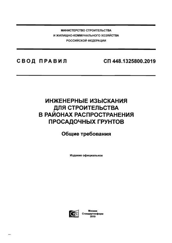 СП448.1325800.2019