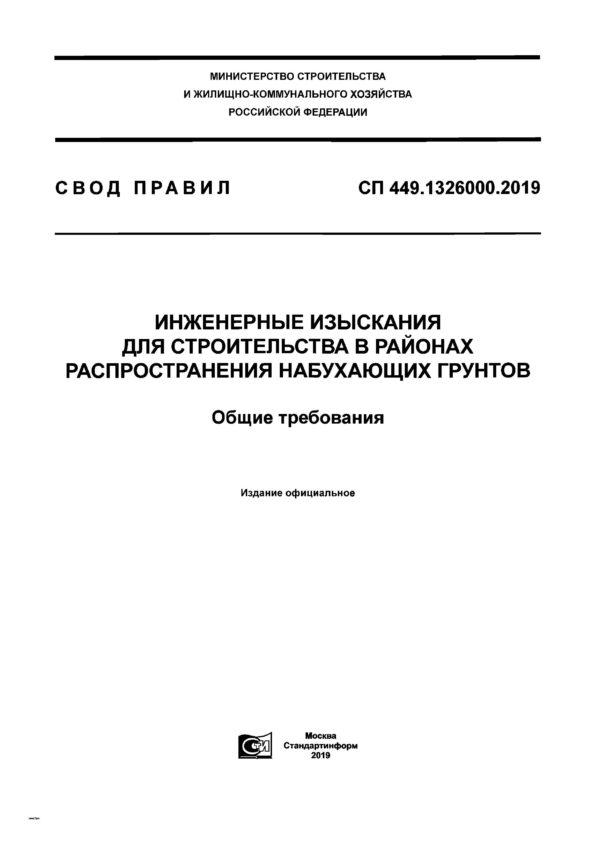 СП 449.1325800.2019