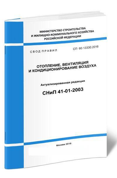 СП 60.13330.2016
