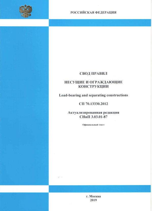 СП 70.13330.2012