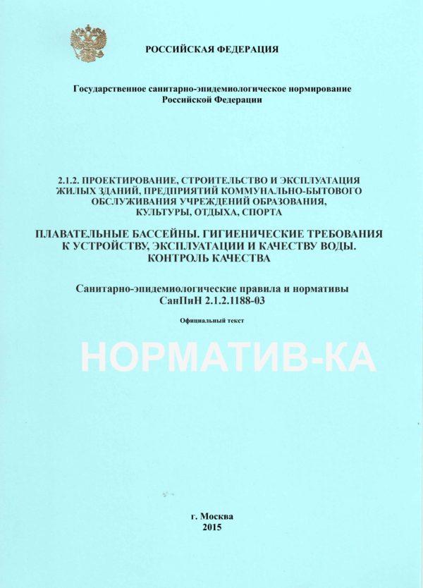 СанПиН 2.1.2.1188-03