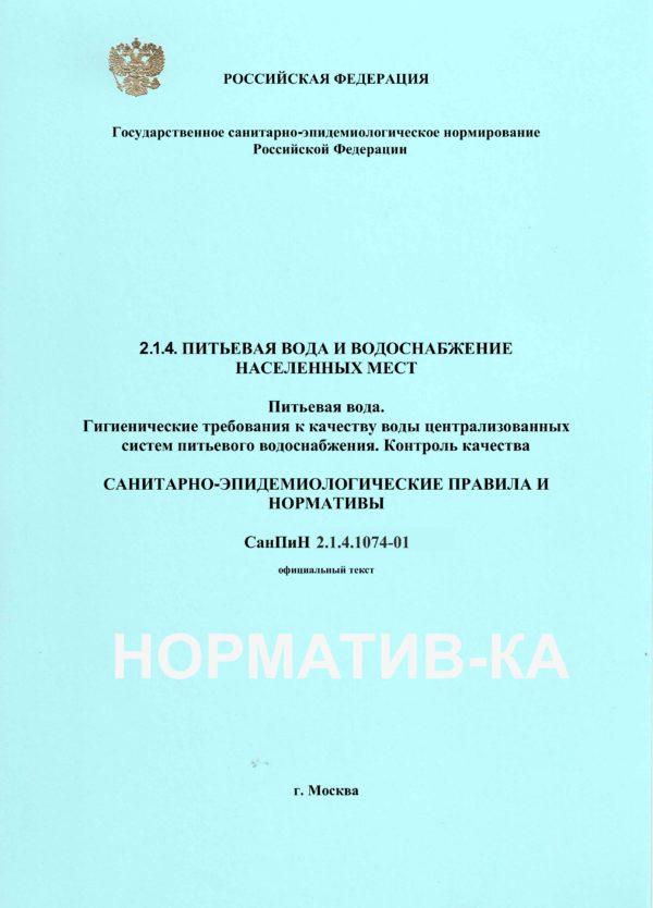 СанПиН 2.1.4.1074-01