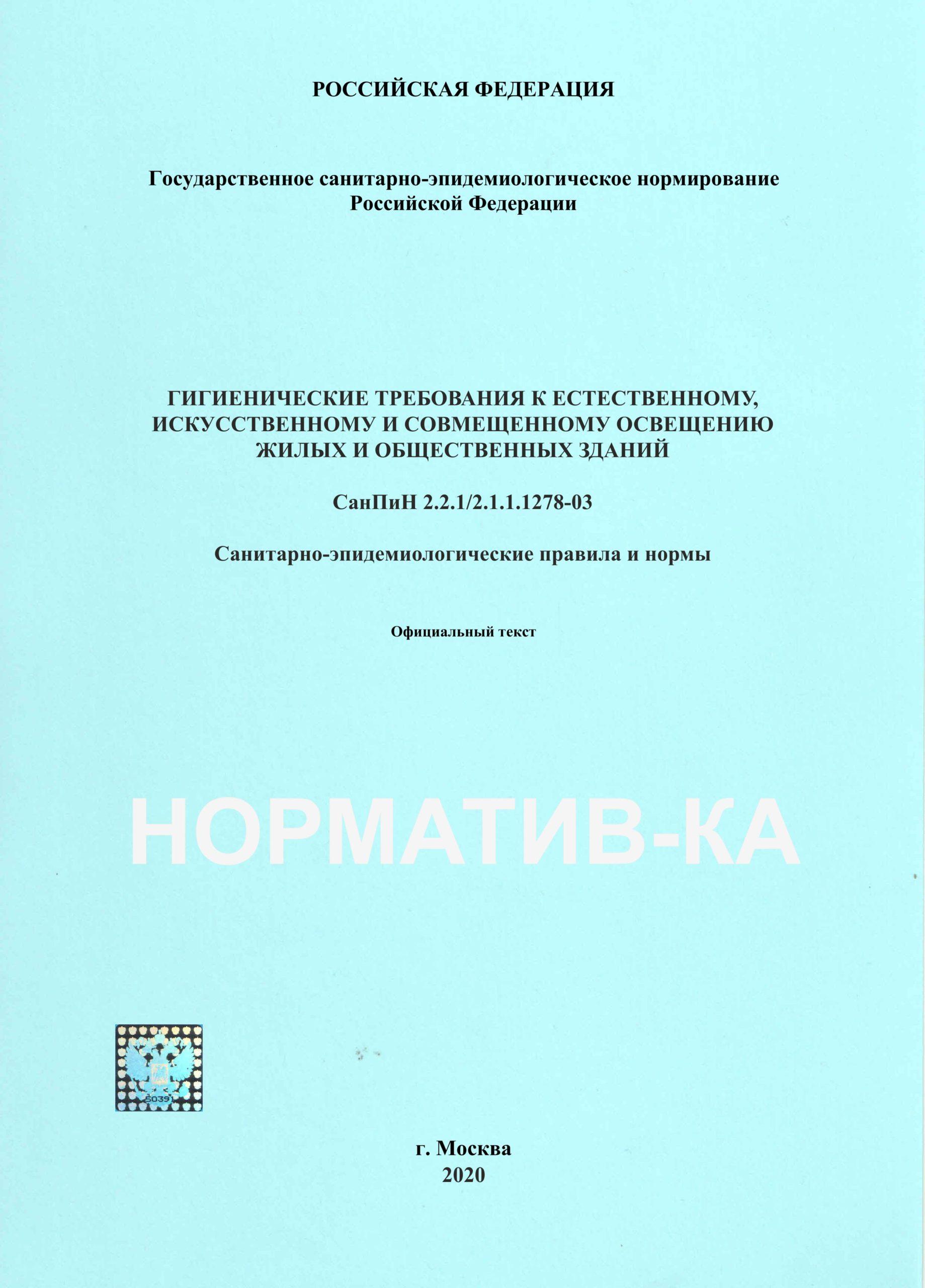 СанПиН 2.2.1/2.1.1.1278-03