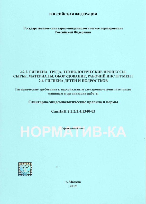 СанПиН 2.2.2/2.4.1340-03