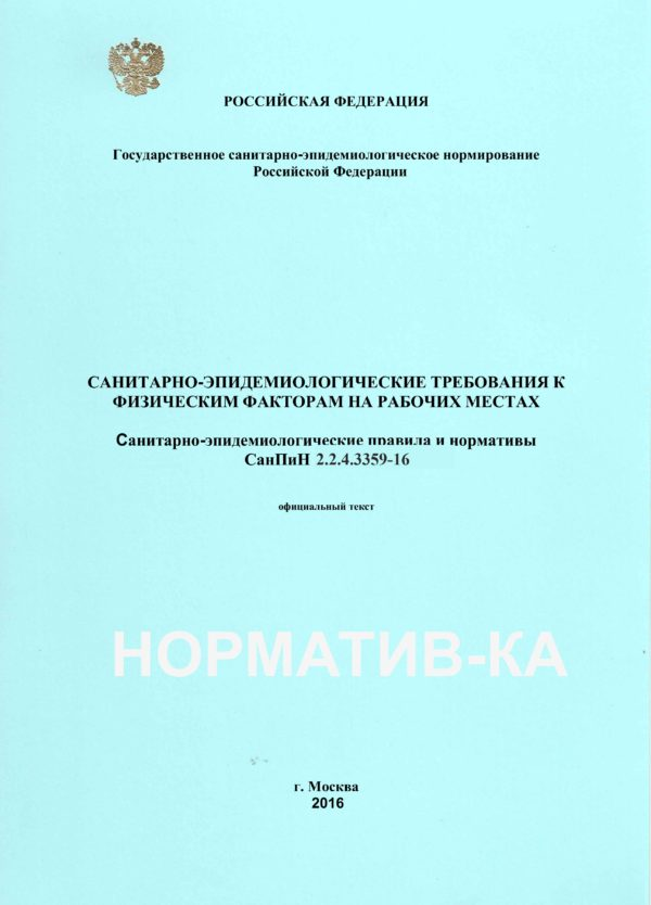 СанПиН 2.2.4.3359-16