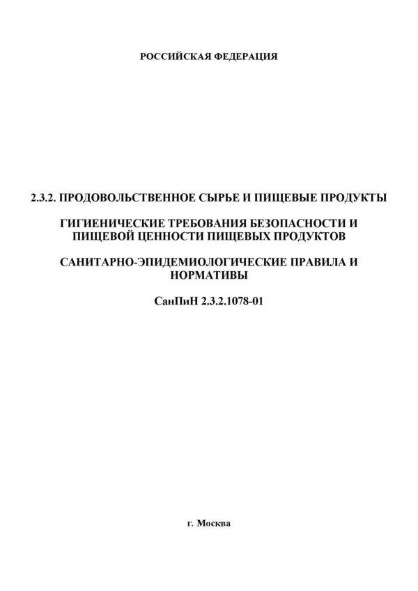 СанПиН 2.3.2.1078-01