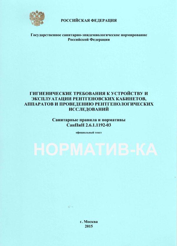 СанПиН 2.6.1.1192-03
