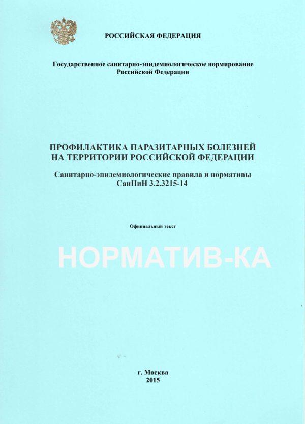 СанПиН 3.2.3215-14
