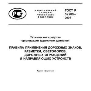 ГОСТ Р 52289-2004