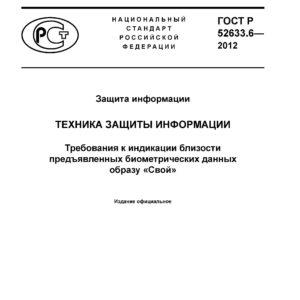 ГОСТР 52633.6-2012