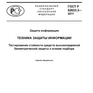 ГОСТР 52633.3-2011