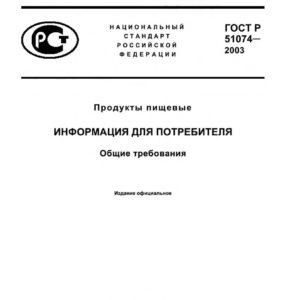 ГОСТ Р 51074-2003