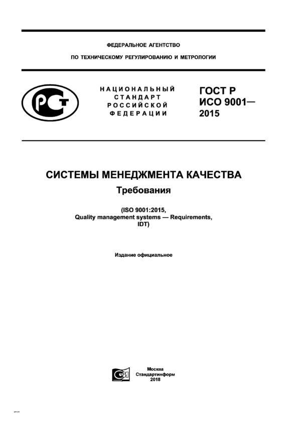 ГОСТ Р ИСО 9001-2015