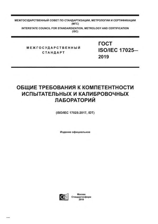 ГОСТ ISO/IEC 17025-2019