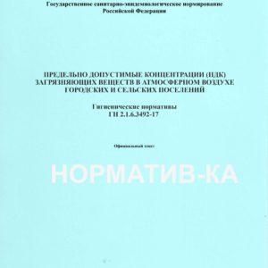 ГН 2.1.6.3492-17