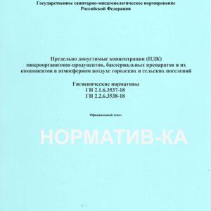 ГН 2.1.6.3537-18