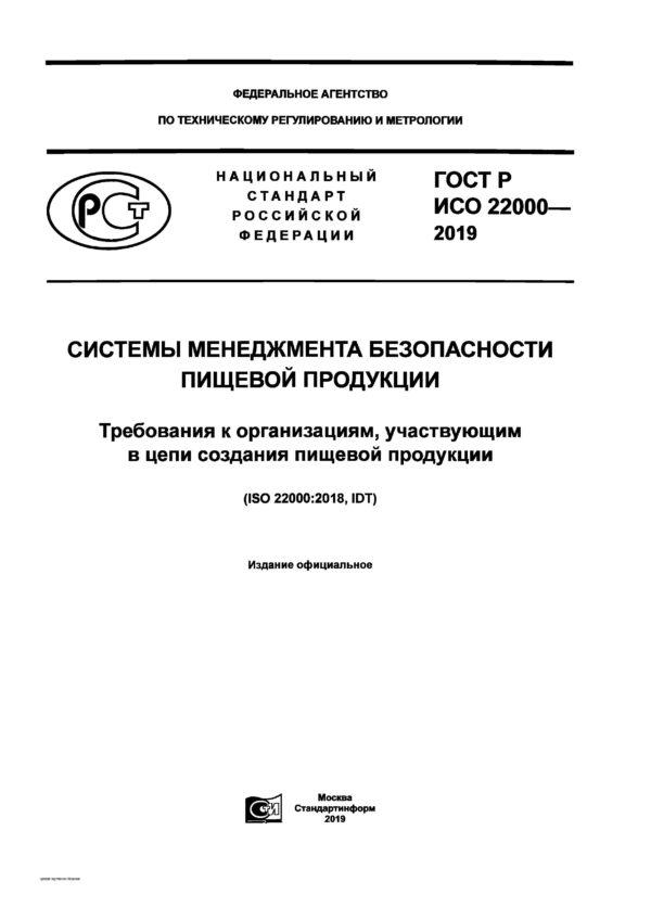 ГОСТРИСО22000-2019