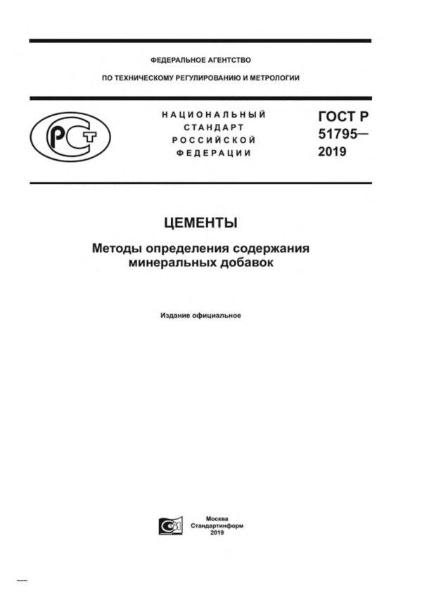ГОСТ Р 51795-2019