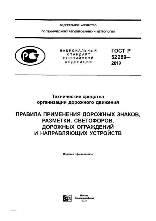 ГОСТ Р 52289-2019
