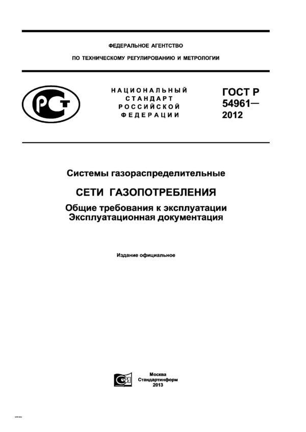 ГОСТ Р 54961-2012
