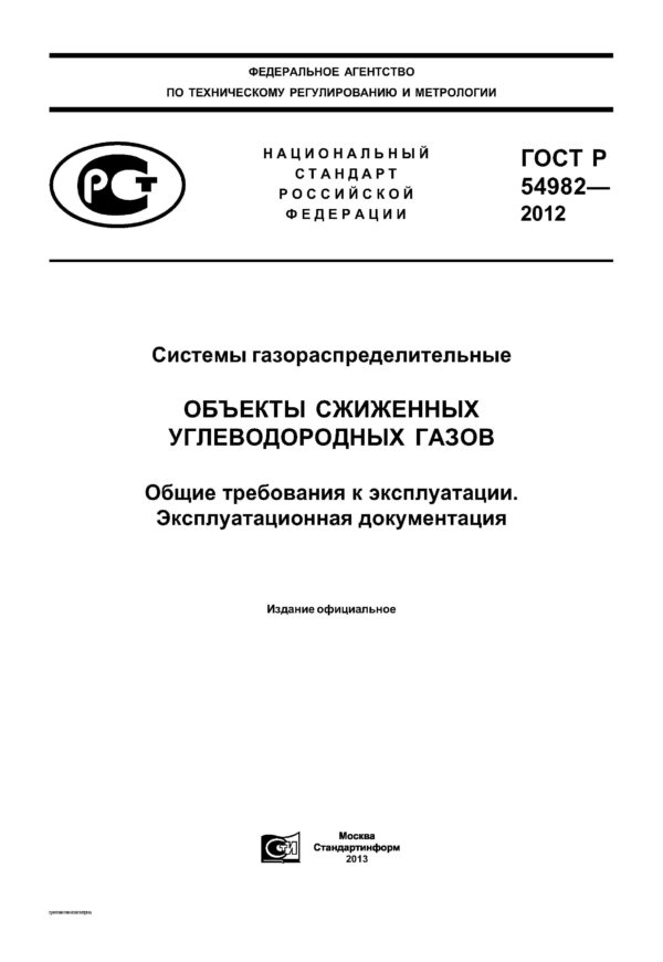 ГОСТ Р 54982-2012