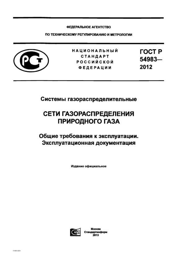 ГОСТР54983-2012