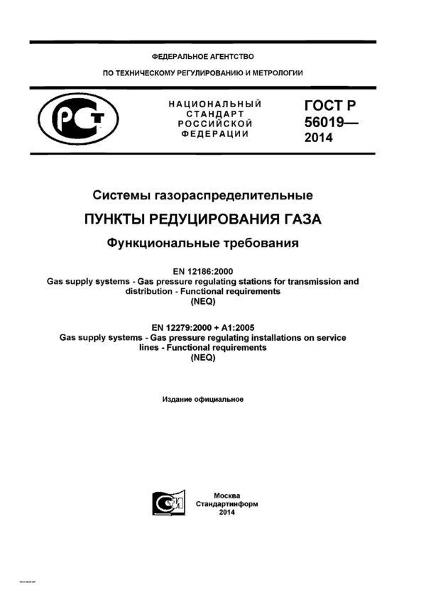ГОСТР56019-2014