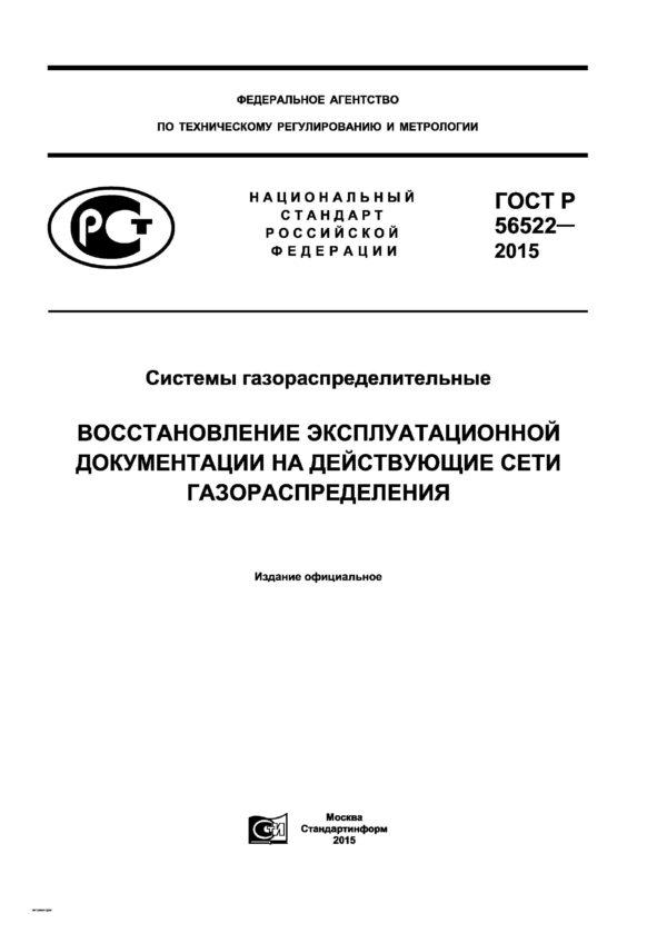 ГОСТР56522-2015