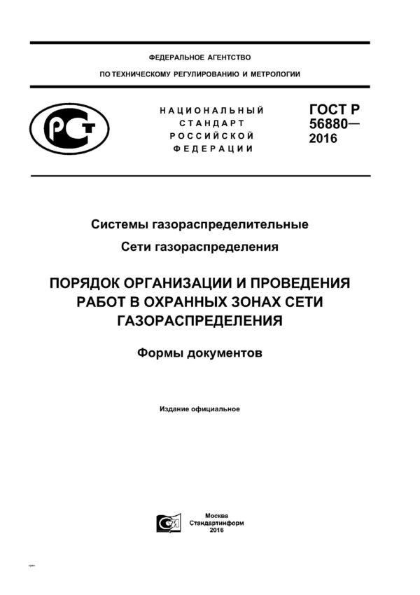 ГОСТР56880-2016