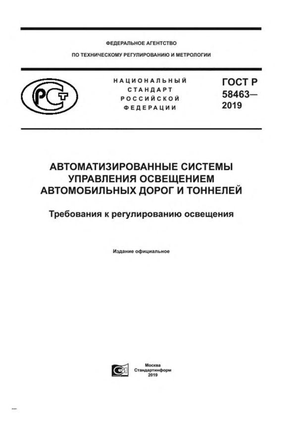 ГОСТР58463-2019