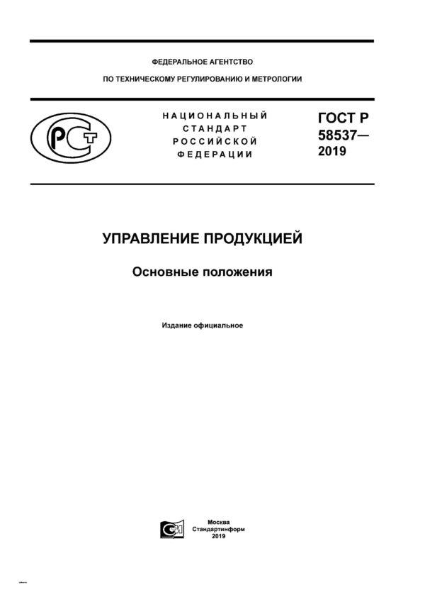 ГОСТР58537-2019