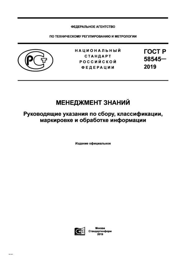 ГОСТР58545-2019