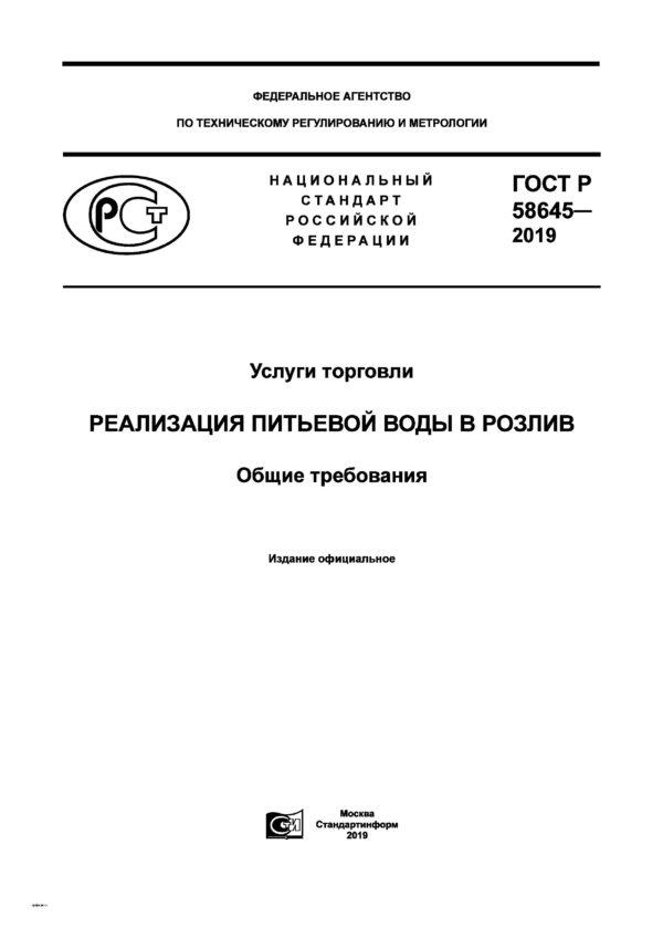 ГОСТ Р 58645-2019