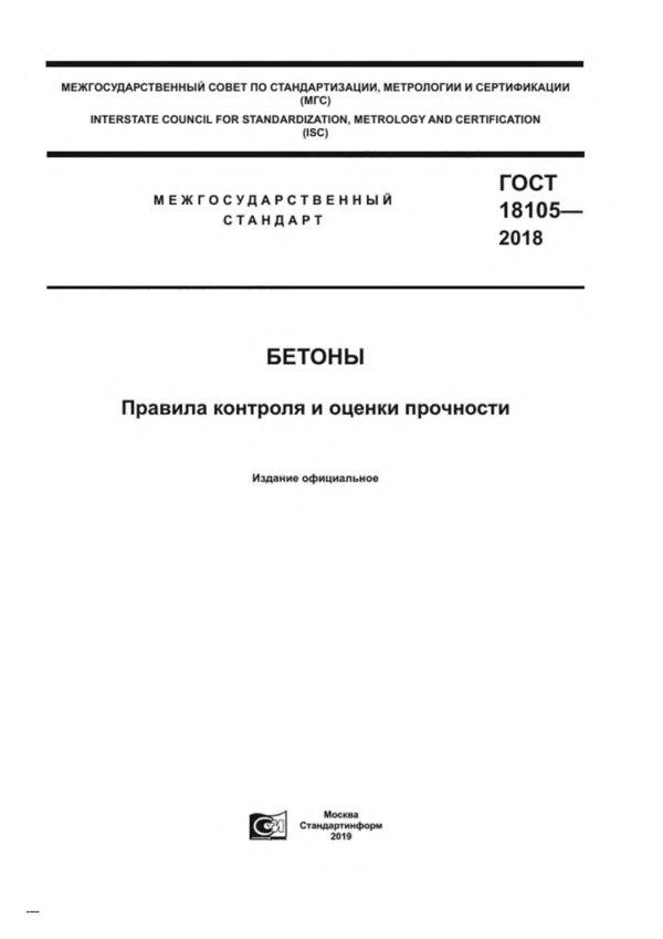 ГОСТ18105-2018