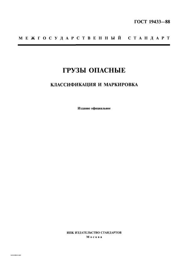 ГОСТ19433-88