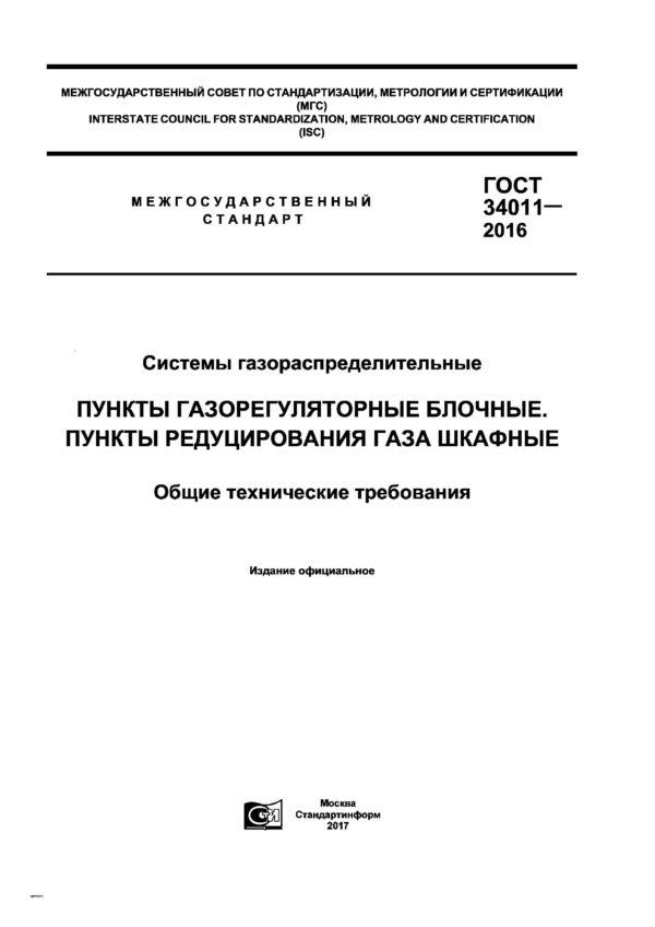 ГОСТ34011-2016