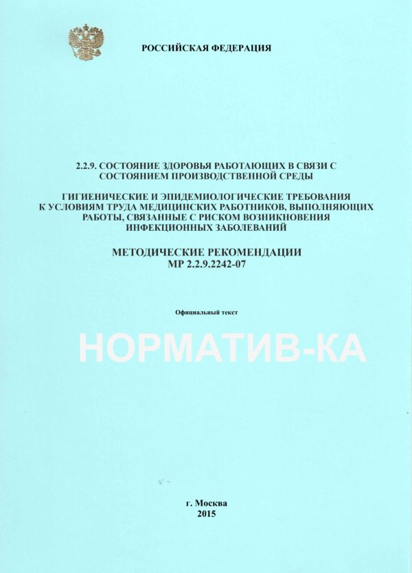 МР2.2.9.2242-07