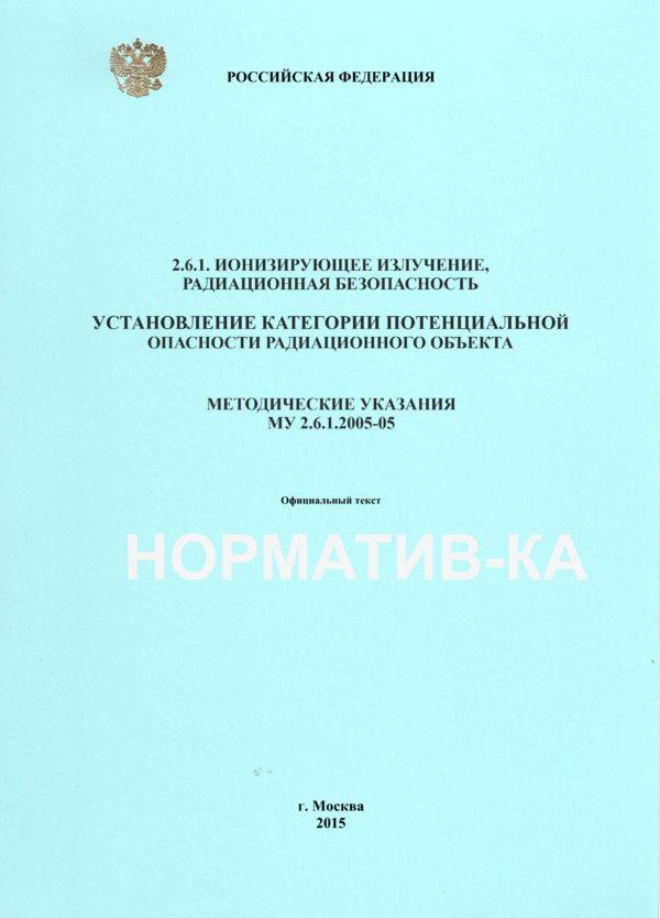 МУ2.6.1.2005-05