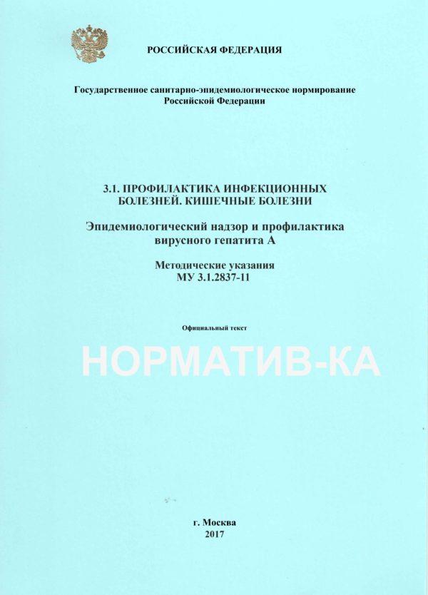 МУ3.1.2837-11