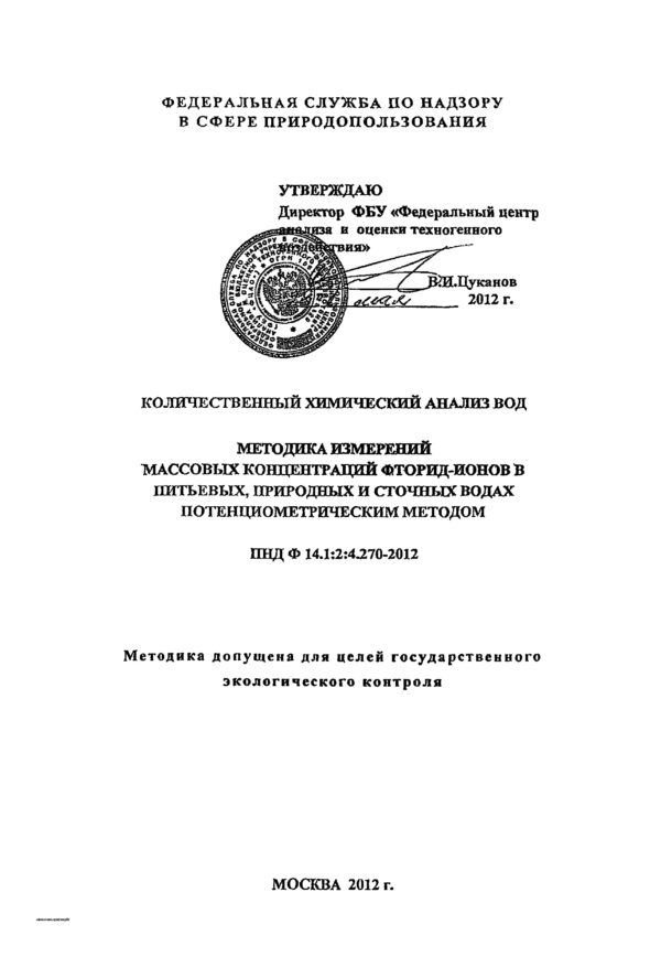 ПНДФ14.1:2:4.270-2012