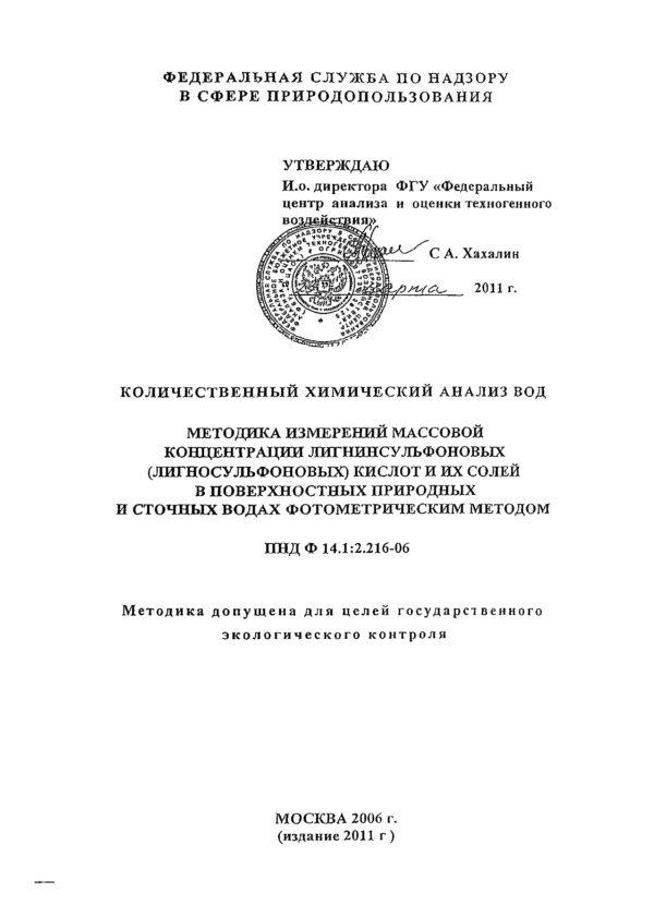 ПНДФ14.1:2.216-06