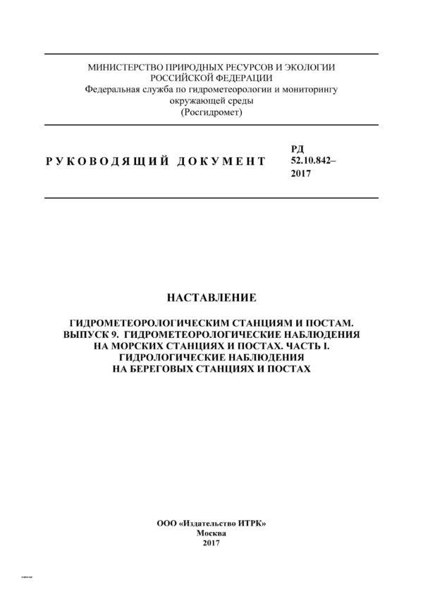 РД52.10.842-2017